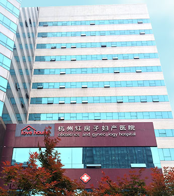 杭州红房子妇产科医院 杭州最好的妇科医院 无痛人流医院